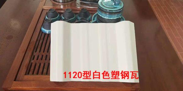 1120型白色塑钢瓦