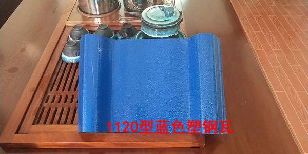 1120型蓝色塑钢瓦